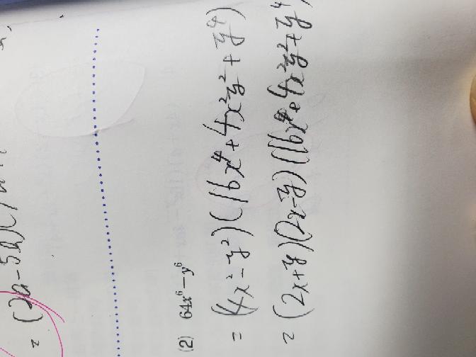 この問題、解答にはプラスマイナスの( )( )の形にして因数分解してあったんですけど、このやり方でも出来ませんか? また、できる場合この後どう計算すればよいですか?