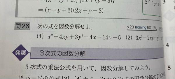 高校数学です!至急お願い致します!この下の式 X²+4xy+3y²-4x-14y-5を、因数分解の工夫として解く時、どのような答えになりますか? 途中までやったのですがさっぱりです。 出来れば途中式を書いてくれると助かります。 明日当たるかもしれないので至急お願い致します!
