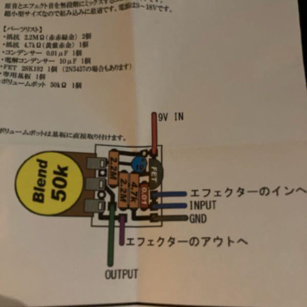 回路について 金沢市の神サイト、タッキーパーツドットコムで原音ミックスユニットなるものを買いました。 手持ちのBOSS歪みに組み込みたく、 説明書に書いてある繋ぎ方を教えて頂きたいのですが、 ・エフェクターのイン/アウトへ →歪みの回路上のインプット/アウトプット(スイッチに繋がってる部分)をスイッチから外して繋ぐ ・INPUT/OUTPUT →元々のスイッチ上のインプット、アウトプット端子の場所に繋ぐ ・GND →元の基盤のGNDかインプットジャックに という繋ぎ方で大丈夫でしょうか? 特によくわからないのが9Vで、元の歪みと繋がっててもこのミックス回路に個別に電源を供給しなければならないものなのか、またその場合どこと繋げば良いのかがわからず途方に暮れています… 無知なる小生にお導きの程、どうぞよろしくお願いします。