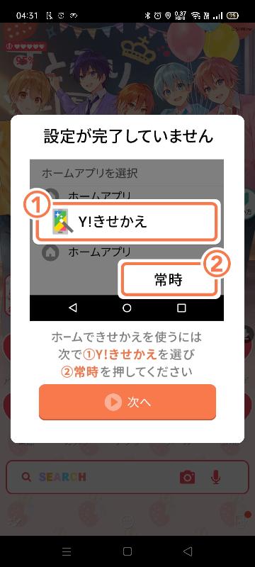 Yahoo着せ替えで着せ替えやろーとしてもこれが出てきて次へを押してY着せ替えを選択しても元の画面に戻ってしまうんですけどどーやって設定するんですか?