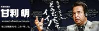 """以下の記事を読んで、下の質問にお答え下さい。 https://www.excite.co.jp/news/article/Litera_litera_10553/?p=9 (今年も言う、福島原発事故の最大の戦犯は安倍首相だ! 第一次政権時代""""津波で冷却機能喪失""""を指摘されながら対策を拒否 p9)  『ちなみにこの法廷では、テレビ東京の記者の意見陳述で、甘利元経産相のとんでもない本音が暴露..."""