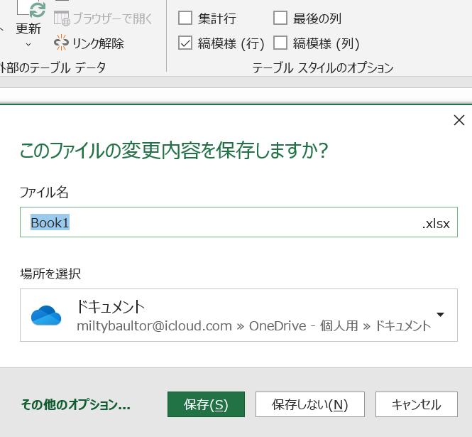 OneDriveをアンインストールして、関係するフォルダも削除してます。なのに、Excelの保存画面で、しつっこくOneDriveが保存先として復活しています。 いやなのですが、直し方ってあるの...