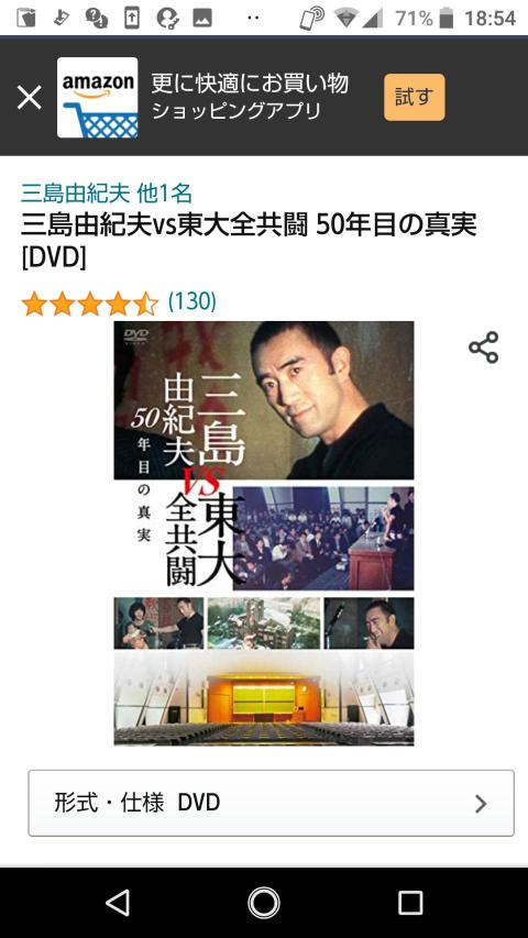 三島由紀夫vs東大全共闘 50年目の真実 と言う映画は東出昌大さんの不倫騒動の前に映した映画ですか? 東出さんがナレーションしてるみたいだとお聞きしました。