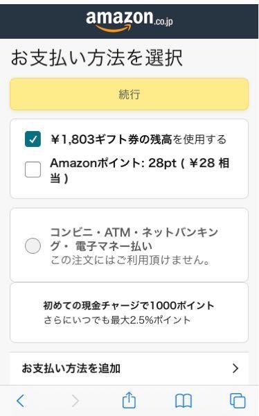 Amazonのお支払い方法について質問です。 写真のような画面になったのですが、Amazonギフト券残高を使用したく、続行を押しても反応しません。残高が商品の価格を下回っているからでしょうか?