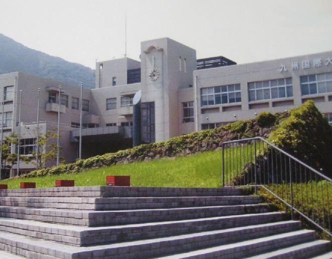 福岡県北九州市にある九州国際大学は、地元の福岡県、そして北九州市での評判はどのような感じなのでしょうか。 ・ よいイメージはあるのでしょうか。