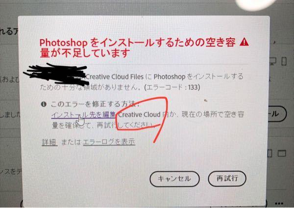 こんにちは。 先日からAdobeのソフトを使おうと思ってPhotoshopとIllustratorをインストールしようとしたのですが、Photoshopをインストールする際に容量が足りないと出てきました。 容量が足りない場合、こちらの写真のクリエイティブクラウド内?にインストールすることは可能なのでしょうか? Illustratorはインストール出来たのですが、Adobeのクラウドストレージは使ってないので.... もしそれで対応できるならやり方を教えてくれると嬉しいです。