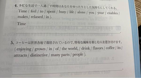それぞれ余分な語が一語含まれています。 どなたか並び替えをお願いします! 回答お願いします