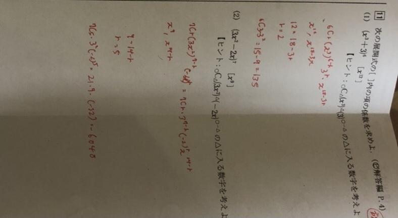 このプリントの最後の2つの問題の解き方がいまいち理解できません。 どなたか教えてください(っω<`。)