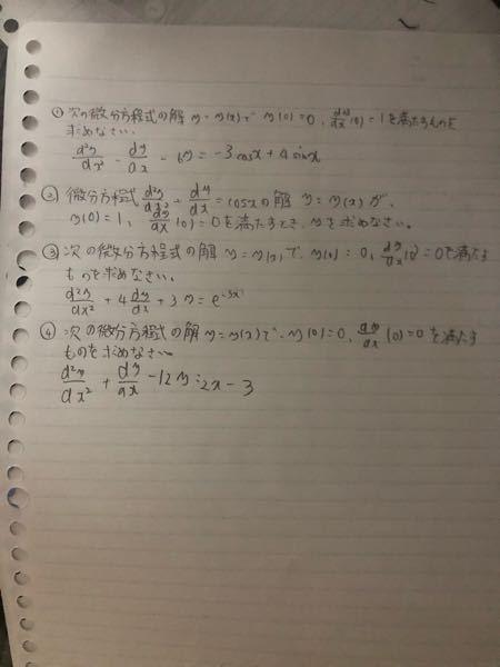 大学数学の微分方程式の問題です。自分で解いては見たものの答えが無いため確認する事ができません。そのためこれらの問題の途中計算と答えを教えて欲しいです。 得意な方、よろしくお願いします。