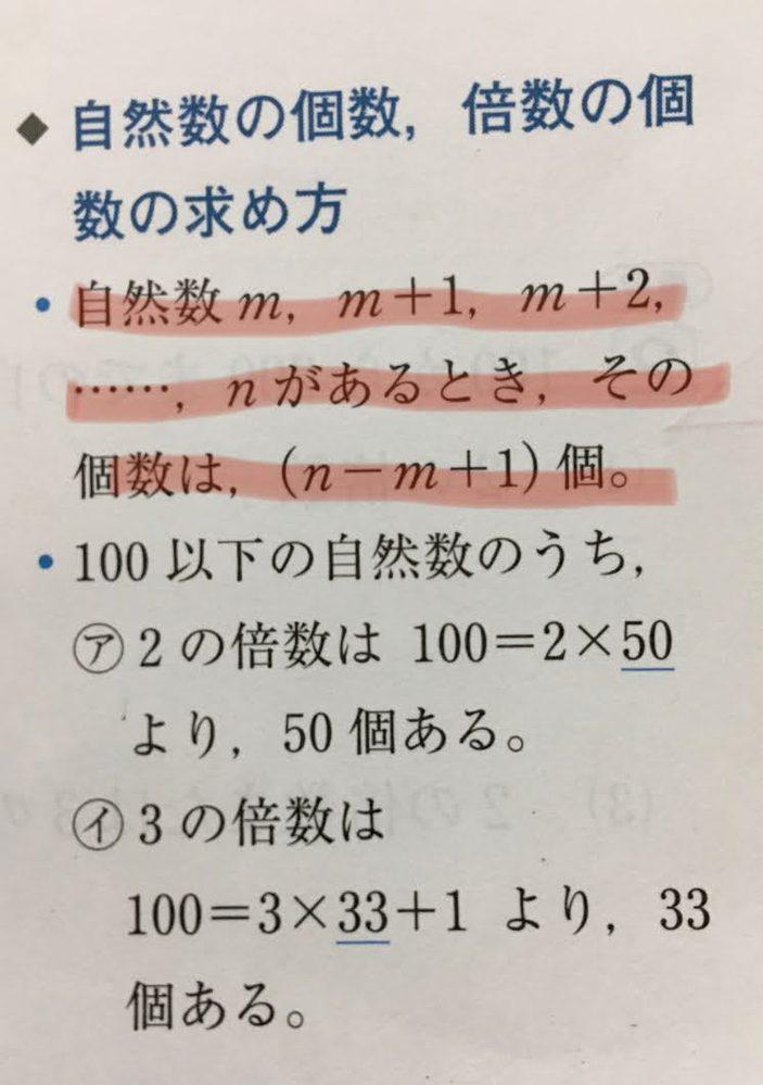 数学Aの集合の分野について質問させてください。 つかっているテキストに 「自然数m,m+1,m+2,・・・・,nがあるときその個数はn-m+1個」とあったのですが、これはなぜ成り立つのでしょうか? また、この公式を使うと 1,2,3,4,5の数列があったとして、その個数は5-2=3となりますが、これは成り立っていまんよね(^▽^;)そもそも成り立つのかわからないです。 私がどこか勘違いしていると思うのですが、詳しく教えていただけだると助かります。よろしくお願いします。