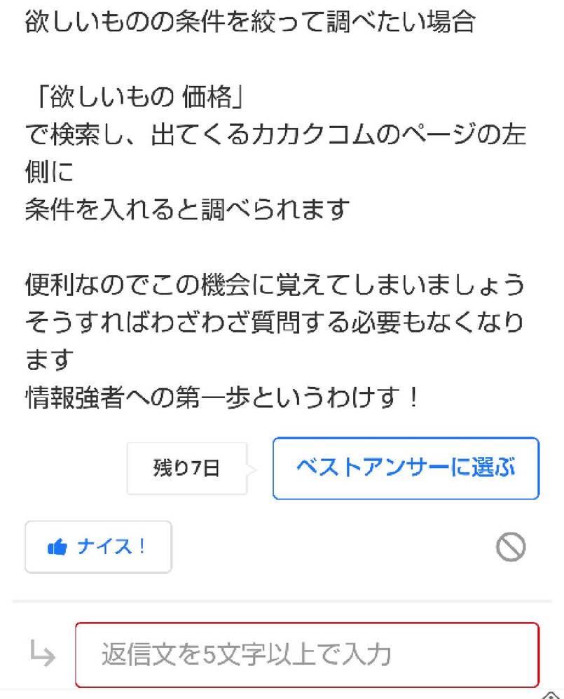 知恵袋でどのようなパソコンがおすすめか訊いた質問をしたのですが、↓の画像のような回答が来たのですが、 何かコメントを返信したほうがいいでしょうか?それとも無視した方がいいでしょうか? この文章の意味が分からなかったらすみません。 ちなみにその例?の質問のURLです↓ https://detail.chiebukuro.yahoo.co.jp/qa/question_detail/q14242665144