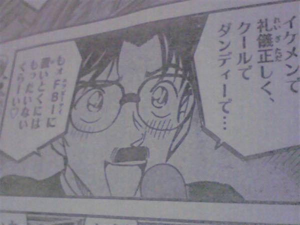 この画像の名探偵コナンのコミックスは何巻ですか? それとも、週間雑誌のものですか?