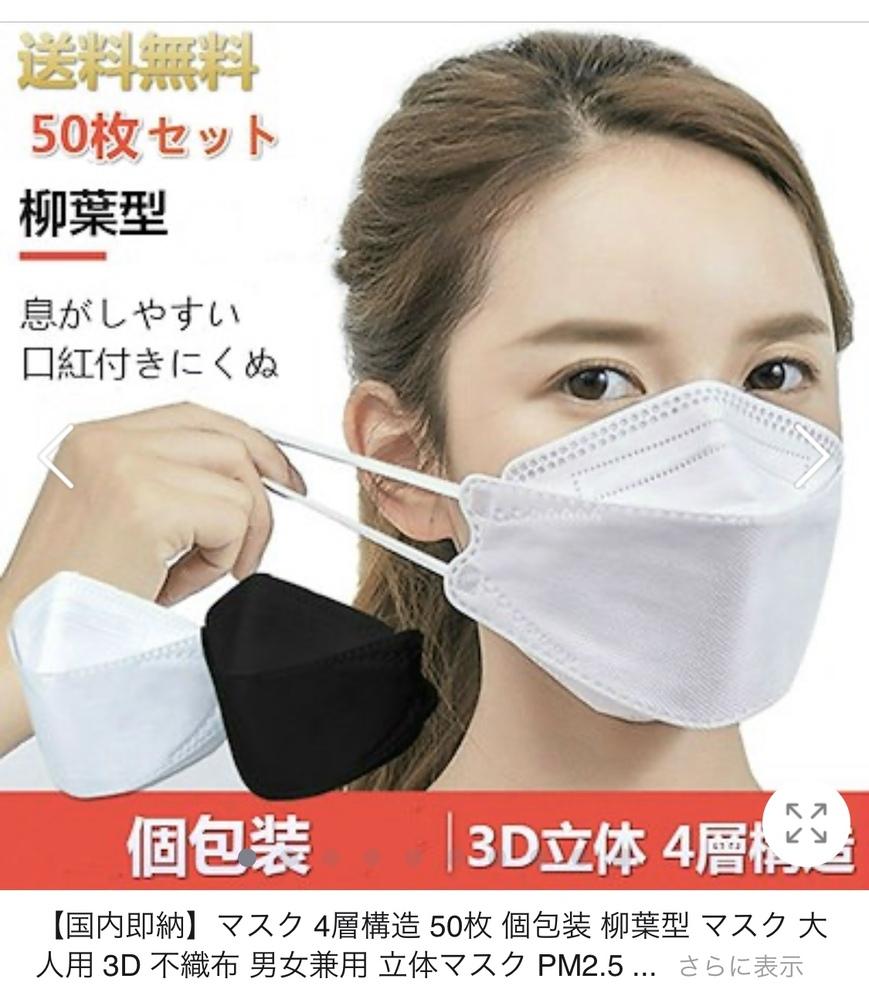 韓国でよく見るKF94マスクについて質問です。 わたしは普段、ジャバラ折りになっている よく見る