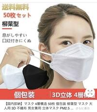 韓国でよく見るKF94マスクについて質問です。 わたしは普段、ジャバラ折りになっている よく見る普通の不織布マスクを使用しています。 しかし、メイクしたときにリップが つくのが嫌で、マスクに付きにくい リップをつけるようにしていますが、 リップメイクを楽しみたいので、 韓国でよく見るKF94のような形の マスクを購入検討しています。  そこで、画像のような形のマスクの場合、...