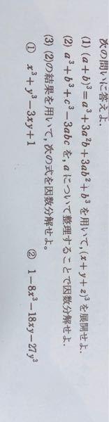 これの(1)(2)(3)のやり方を教えてください! ちなみに3次式の展開と因数分解という題名でこの問題が出ました!