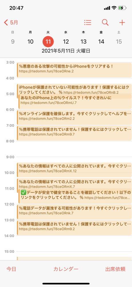 iPhoneでいきなりこんなの出たんだけど、どうしたらいいですか?