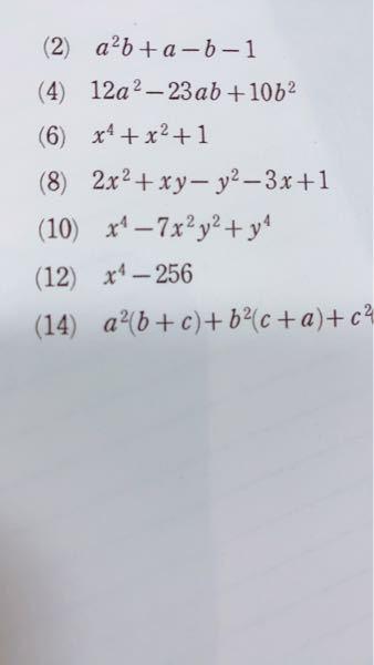これの(10)を教えて欲しいです 答えは (xの2乗+3xy+yの2乗)(xの2乗-3xy+yの2乗)