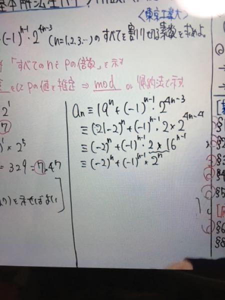 写真の合同式の最後の式の2×16^n−1を2^nに変形するところはどう変形したんですか?mod7です。