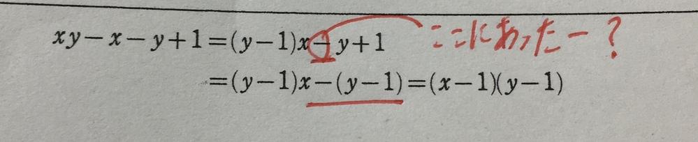 誰か教えていただけないでしょうか。 数学の問題で xy-x-y+1の因数分解で写真にある通り -はどこにいったのですか? -×-で+にはならないですか。 お願いします。