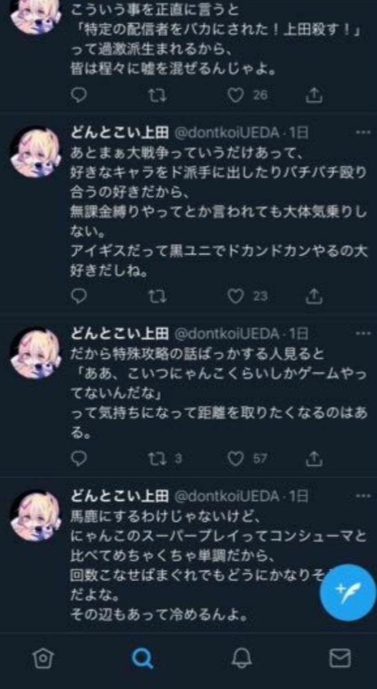 にゃんこ大戦争の上田さんはなんでいっつもいっつも上から目線で偉そうで人をバカにして見下すような口調なんですか?