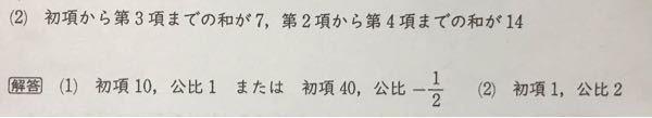 数B 等比数列について、この問題の解き方を教えて下さい。