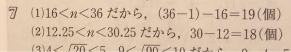 中3 数学 平方根 (2)と(3)について (2)ではマイナス1をしているのに何故(3)はしていないのでしょうか?