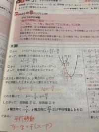 関数です! 公式ではマイナスなのに、下線部のところがプラスになるのかがわかりません。