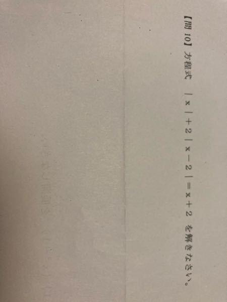 数学の高校1の数1の問題です!お願いします。