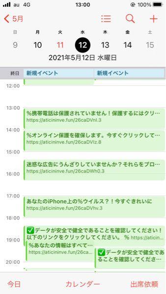 突然、こんな風になったんです!本当に問題あるんですかね?ウイルスに侵されてるとか出て… カレンダー的には先3日くらいはこの緑の字でこう表記されちゃってます。 アイロンシールドって言うアプリをダウンロードし ろとの指示がGoogleから来て…一応したが年に14000円と…何が本当か分からなくて。わかる方居ますか?