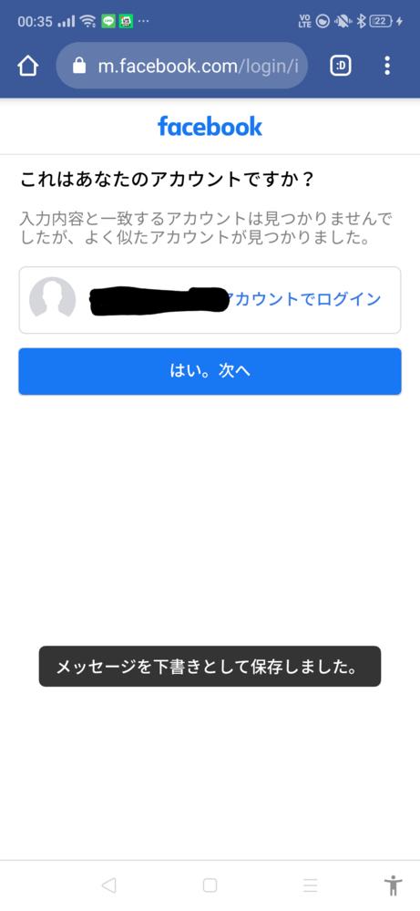 先程Facebookのアカウントにログインしようとした時、間違えて別のよく似たアカウントにログインしようとしてしまったのですが、 これで訴えられることはありますか?(調べた所ポルトガルのサイトで作ったメールアドレスらしいです。)