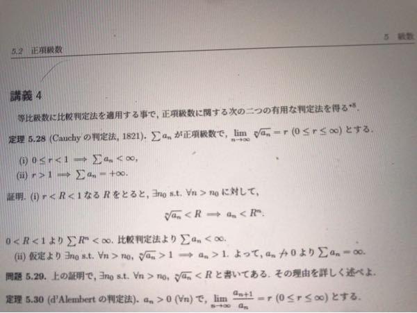級数の内容です。問題5.29.に関してなのですが、理由と聞かれてもあまりぴんと来ません。解説して頂けると幸いです。