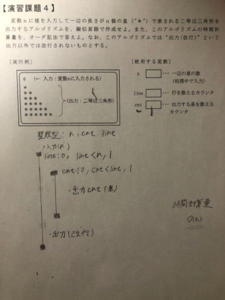 二等辺三角形を出力するアルゴリズムの疑似言語を作ったのですがこれで合っているでしょうか???
