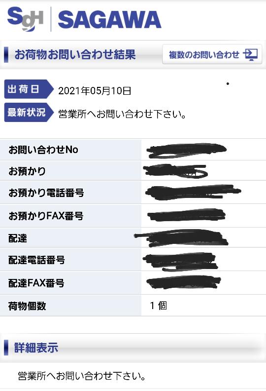 Qoo10で購入した商品が一昨日?に商品が発送されたのですが情報を見ることができません。時間が経てば見ることが出来ますか?