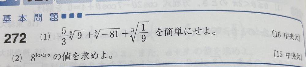 これの計算方法を教えてください。