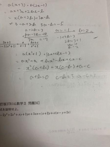 1番最後の方程式が分かりません。どなたか解き方を教えてください。