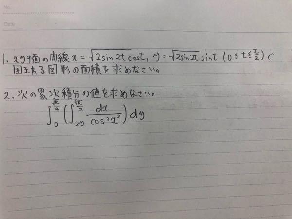 大学数学の積分の問題です。次の問題の途中計算と答えを教えて頂きたいです。