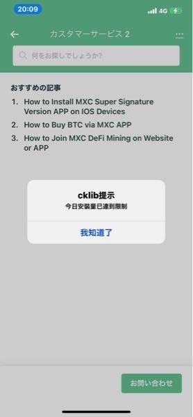 仮想通貨をやっている方でMCXをやってる方はいらっしゃいますか? アプリ上で変な画面が出てしまい ダウンして使えなくなります。 今日安備量已達到限制と表示されて アプリがダウンしてしまいます。 ...