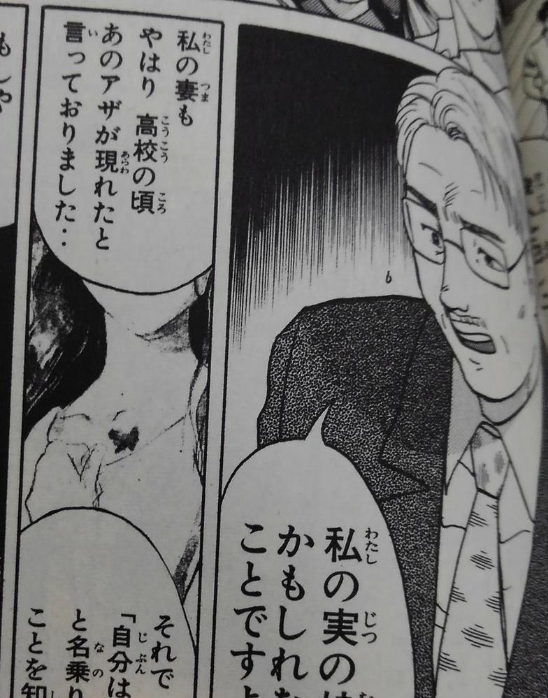 【金田一少年の事件簿】の『怪盗紳士の殺人』を見た事あるかたに、ご質問 『終盤での小宮山吾郎の告白』は、何を意味するのだと思いますか? 私は【金田一37歳の事件簿】の世界に繋がる重大な伏線だと考えました。 具体的には、以下で考えていました。 ↓ ↓ ↓ ↓ 『和泉さくらの母』と『小宮山の妻』は双子姉妹である事を意味する。 和泉さくらは本編で自殺してしまうものの、「小宮山の妻が産んだ女の子」は、そのまま、オーソドックスな人生を歩み、2児(娘も双子姉妹)の母となる しかしながら、不慮の事故で夫婦揃って他界 遺された双子姉妹は、【獄門塾殺人事件】の中屋敷学と清子(←式部清子)に引き取られる 中屋敷と清子の間には、実子はいないものの、姉妹は中屋敷と清子を『父母』として慕っている ただし、清子の『1番は秋子で、娘たちは2番』という持論に、中屋敷は呆れている 中屋敷美香 →双子姉妹の姉で、不動高校2年生 風貌は『不動高校在学時の和泉さくら』に近く、度の強い眼鏡とみつ編みがトレードマーク 性格は生前の和泉さくらに近く、内向的で気弱 和泉さくらと同じ位置に、蝶のあざがある 中屋敷桃香 →双子姉妹の妹で、調理師の専門学校に通っている 風貌は『蒲生邸での和泉さくら』に近く、セミロングヘアがトレードマーク 性格は姉とは正反対で活発な少女 姉とは異なり、蝶のあざは無いものの、おおらかな一面もあり、全く気にしていない 【補足】 小宮山吾郎は【金田一37歳の事件簿】の世界では、不動高校の事務室の室長になっている 姉の中屋敷美香が在学こそしているものの、『和泉さくらの自殺を食い止められなかった』罪悪感もあり、『祖父』として名乗り出てはいない ↓ ↓ ↓ 長文、失礼致しました。 皆様からのご意見を、コメント頂けましたら、幸いです。 #金田一少年の事件簿 #金田一37歳の事件簿 #金田一少年 #金田一