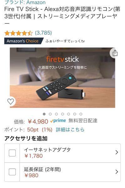 Amazonのファイヤーステックの購入を考えているのですが、機械のことがよく分からず、イーサネットアダプタって無いと見れないんですか?