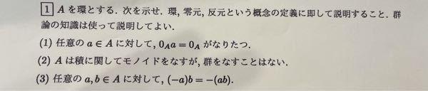 代数学の問題です。分かる方お願いします。