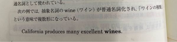 wine って抽象名詞なのですか?