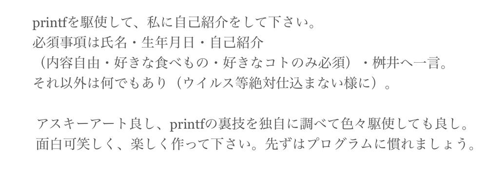 プログラミングの質問です!写真のようなプログラムの組み方を教えてください。 ついでにprintfの裏技も知っていればお願いします