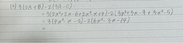 この因数分解の続きはどうやって解きますか?たすきがけ算でしたら、どの数字を組み合わせたかも教えていただきたいです。