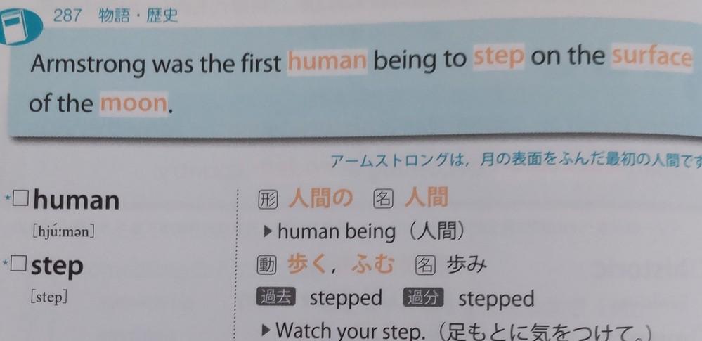すいません being to step の所はどんな感じで訳せば良いですか? お願いします