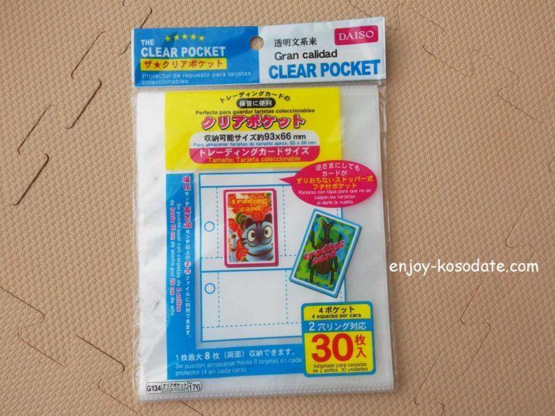 これってまだダイソーに売ってますか? 見かけないので、、 トレカ クリアポケット トレンディングカードケース ファイル リフィル