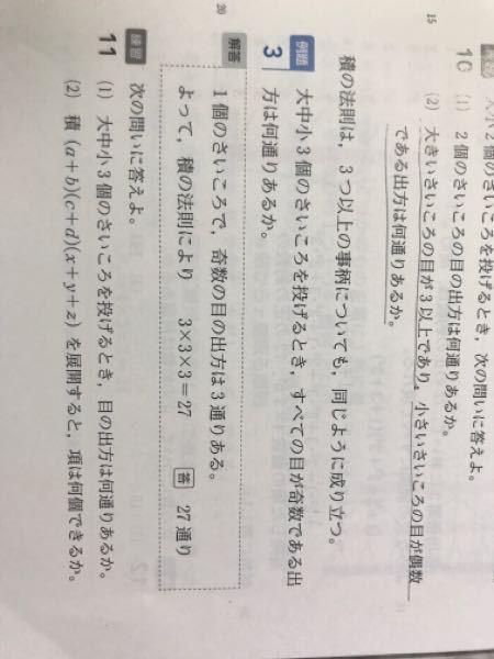 一番下の練習11番の2つが分かりません。 明日テストなので至急お願いします。