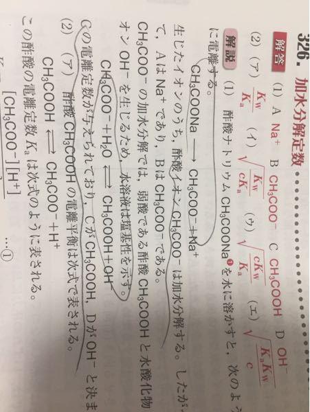 一番下の線を引いてる部分Cの電離定数が与えられているからcの化学式はCH3COOhと書いてありますがなぜOH-ではないとわかるのですか?なぜ電離定数はOH-には存在しないのですか?