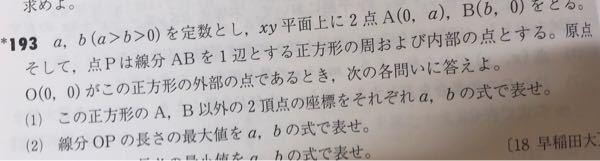 2番なんですが、A,B以外の2点の点の直線の式を求めて原点との距離dで求められないですか?