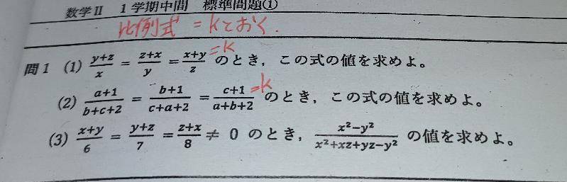 写真の(3)を教えてください。 ーーーーーーーーーーーーーーーーーーーー X+Y=6K...① Y+Z=7K...② Z+X=8K....③ ーーーーーーーーーーーーーーーーーーーー ここ以降から分からないです。 教えてください。