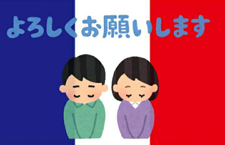 ★【フランス語を教えて下さい】★ Instagramで 『聞きたいことがあるんだけどいいかな?』 『あなたにコンタクト(DMやコメント等)を取ってきた日本人は私が初めてですか?』 を フランス語ではなんと表しますか? ※日本語での中傷、翻訳機能丸投げごめんなさい! 宜しくお願いします。